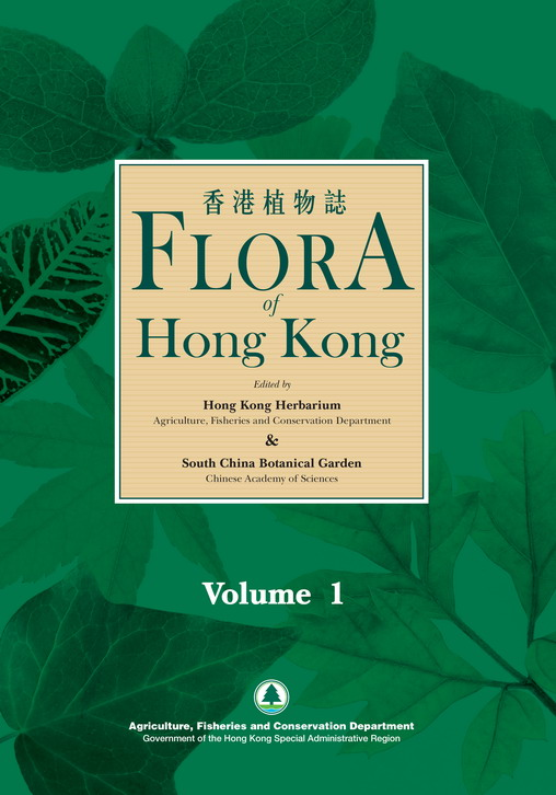 Flora of Hong Kong (Volume 1-4 & Master Index)