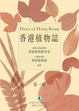 Flora of Hong Kong (Chinese version) Cover